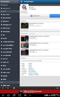 아프리카TV - AfreecaTV (Korean) - screenshot thumbnail
