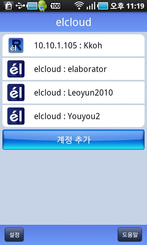 elcloud - screenshot