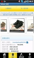 Screenshot of Yahoo Hong Kong Auctions
