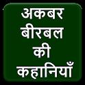 Akbar Birbal Stories (Hindi) icon