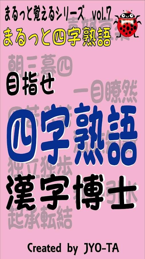 クイズ 小学生受験対策 漢字 ...