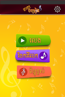 Khmer Song Quiz I