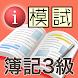 i 模試 簿記3級 改訂版