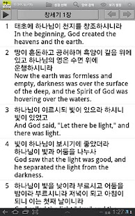 Audio Bible Hymn for Tab- screenshot thumbnail