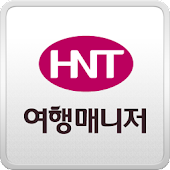 HanaTour Travel Manager