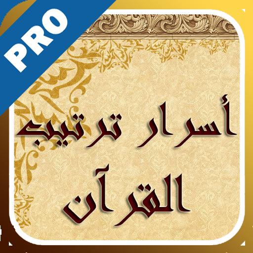أسرار ترتيب القرآن - تفعيل 書籍 App LOGO-硬是要APP