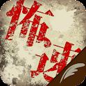 怖速 怖い話・オカルト速報【ホラー・心霊系アプリの決定版】 logo