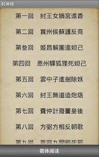 封神榜 簡繁體版
