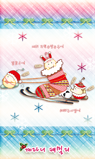 NK 카톡_계라니패밀리_크리스마스 카톡테마