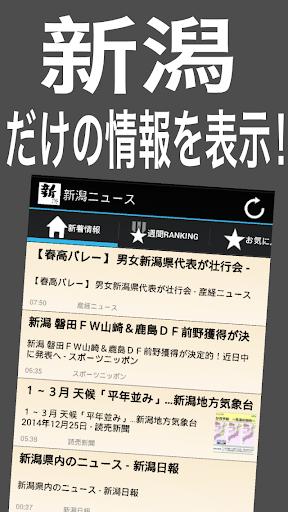 新潟まとめニュース