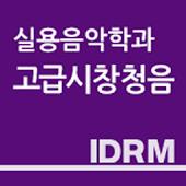 SDU 실용음악학과 고급시창청음