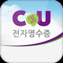 CU 전자영수증 icon