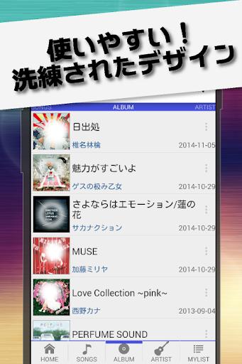 無料音乐Appの無料で音楽聴き放題!Music Heart R 高音質|記事Game