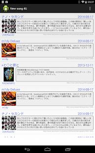 新曲チェックアプリNewSong4U