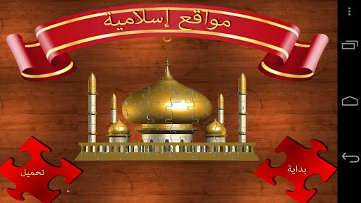 أحجية المواقع الإسلامية