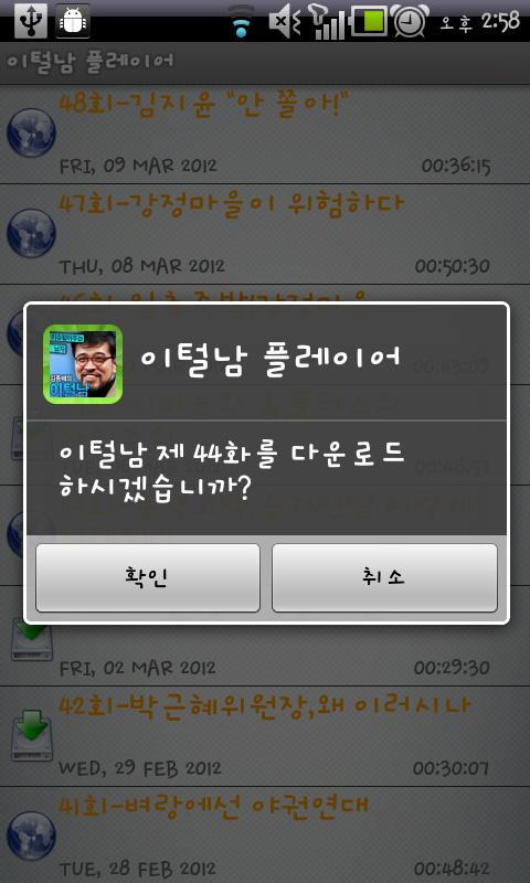 이털남 플레이어 - screenshot