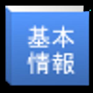 Free Apk android  基本情報技術者試験問題集(午前) 1.1  free updated on
