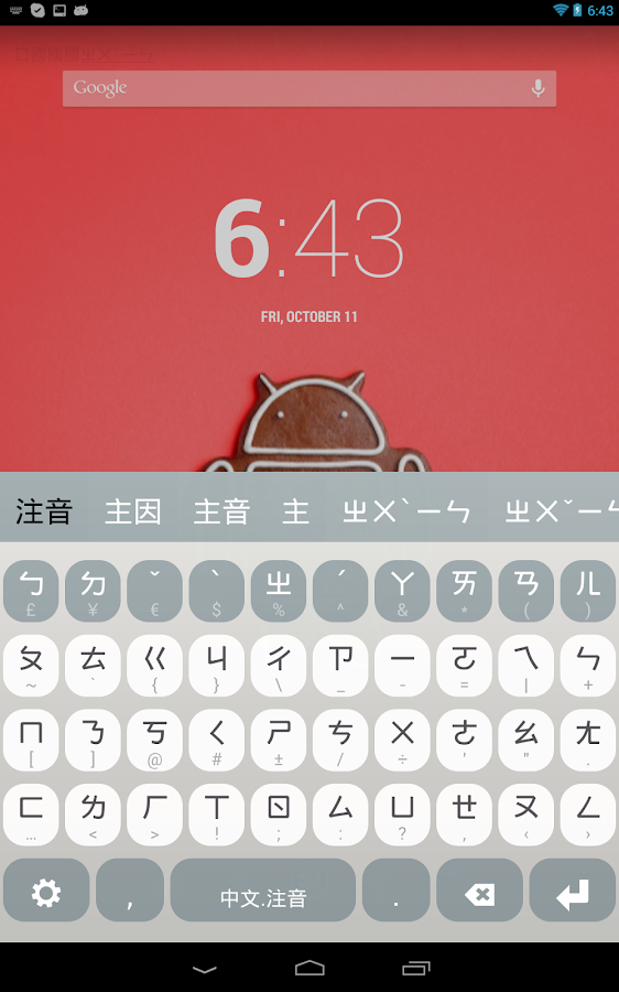 Chinese Keyboard Plugin- screenshot