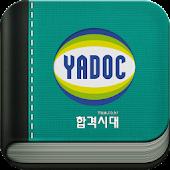 스마트 주경야독- 합격시대 (yadoc)
