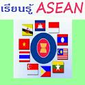 เรียนรู้ Learn ASEAN (ภาษาไทย) icon