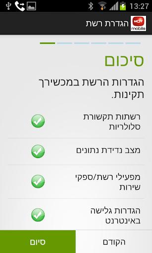 הוט מובייל הגדרות רשת 2 7 (Android) - Download APK