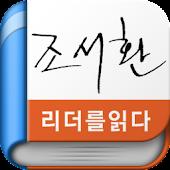 조서환 - 리더를 읽다 시리즈(무료책)