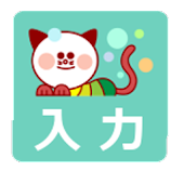 POPO 韓国語 「スマホ入力」