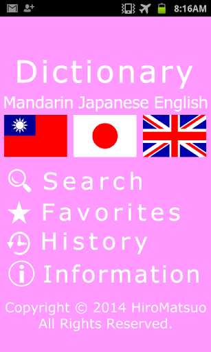 Taiwan Japanese Dictionary