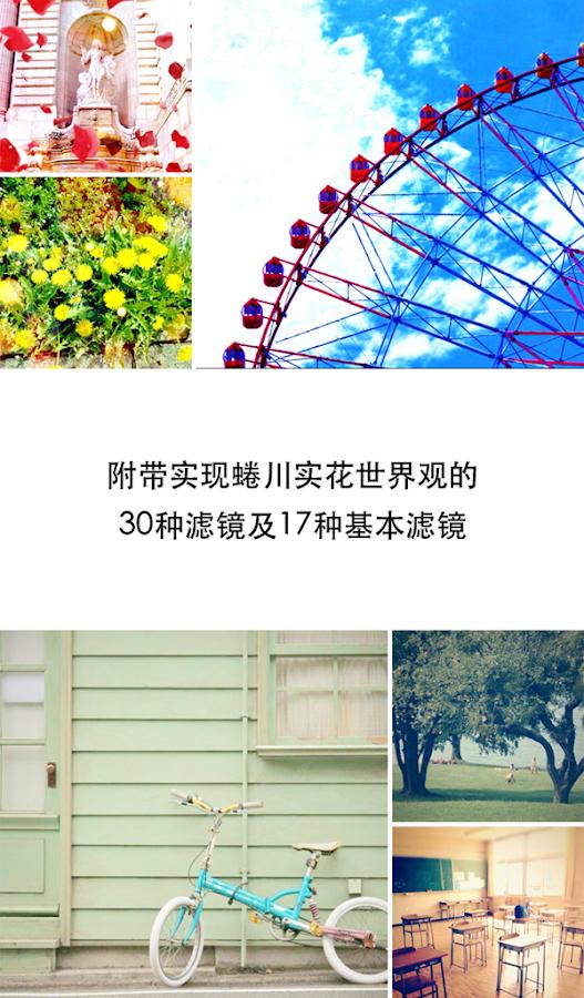 cameran 蜷川实花监制 拍照软件 - screenshot