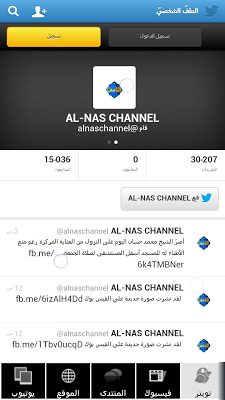 قناة الناس - screenshot