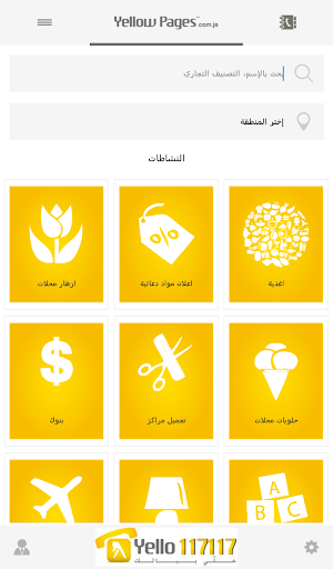 Yellow Pages Jordan