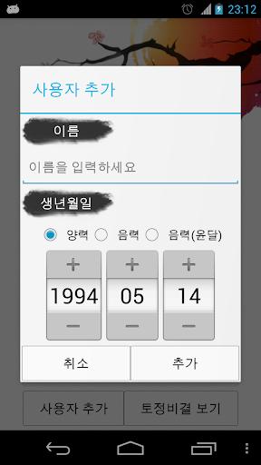 【免費生活App】토정비결 오리지널! 2020년까지 무료-APP點子