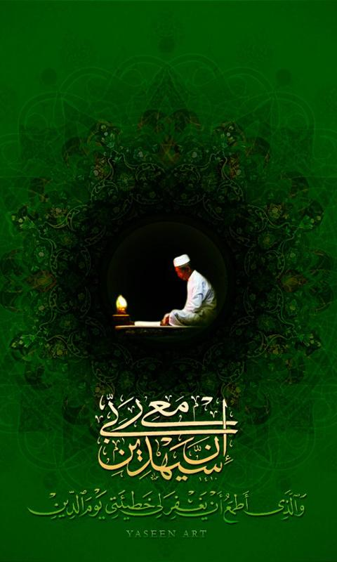 Best Islamic Wallpapers Android Apps On Google Play