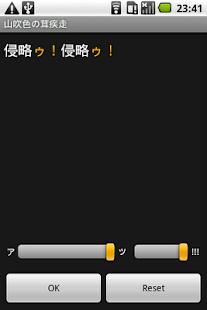 山吹色の茸疾走- screenshot thumbnail