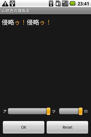 山吹色の茸疾走- screenshot