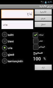 Arabic Albanian Dictionary screenshot 2