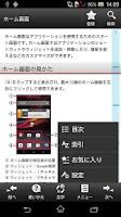 Screenshot of SO-02E 取扱説明書