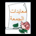 معايدات الجمعه - Friday Cards icon