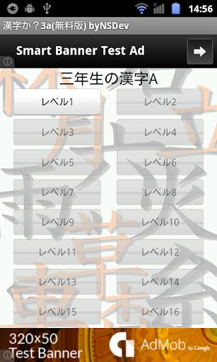 漢字か?3年生A 無料版 byNSDev