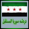 دردشه سوريا المستقبل icon