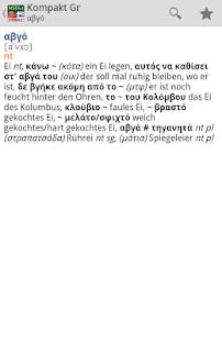 Dictionary Greek <-> German - screenshot thumbnail
