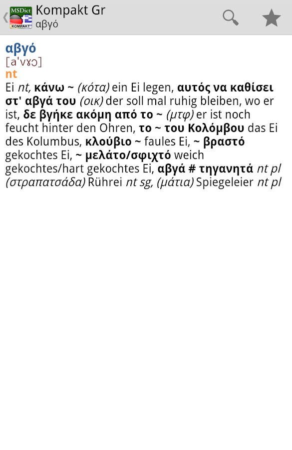 Dictionary Greek <-> German- screenshot