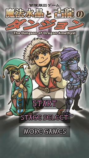 冒険脱出ゲーム 魔法水晶と古龍のダンジョン