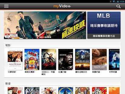 myVideo影音隨看 平板 –電影 動漫 偶像劇 MLB