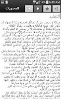 Screenshot of رسائل المراجع