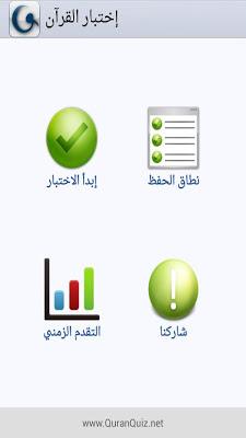 شبكة اختبار القران |Quran Quiz - screenshot