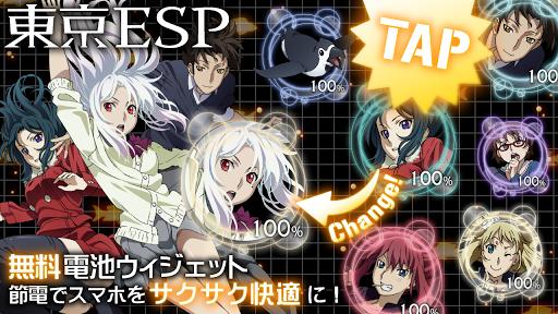 玩免費個人化APP|下載東京ESP-サクサク快適電池長持ち-無料 app不用錢|硬是要APP