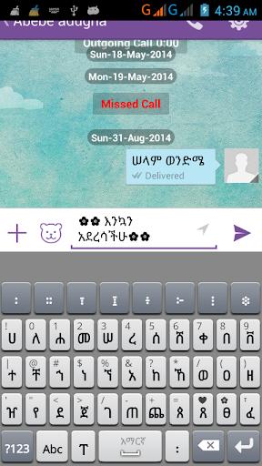 Amharic keyboard - fynGeez