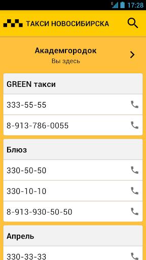 Такси Новосибирска