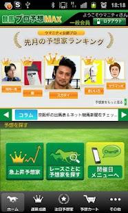 競馬プロ予想MAX- screenshot thumbnail
